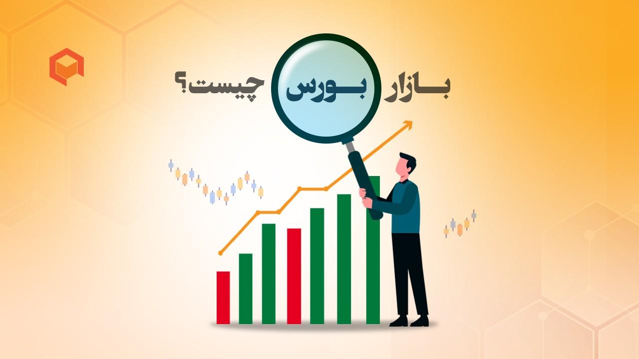 بازار بورس چیست؟
