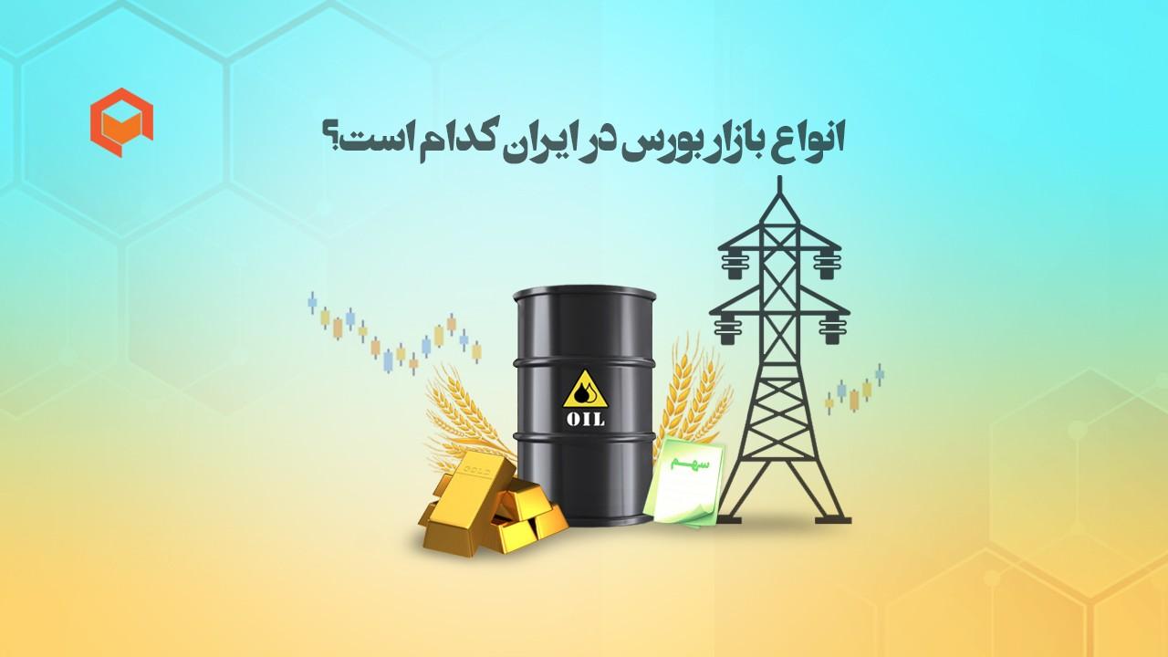 انواع بازار بورس در ایران کدام است؟