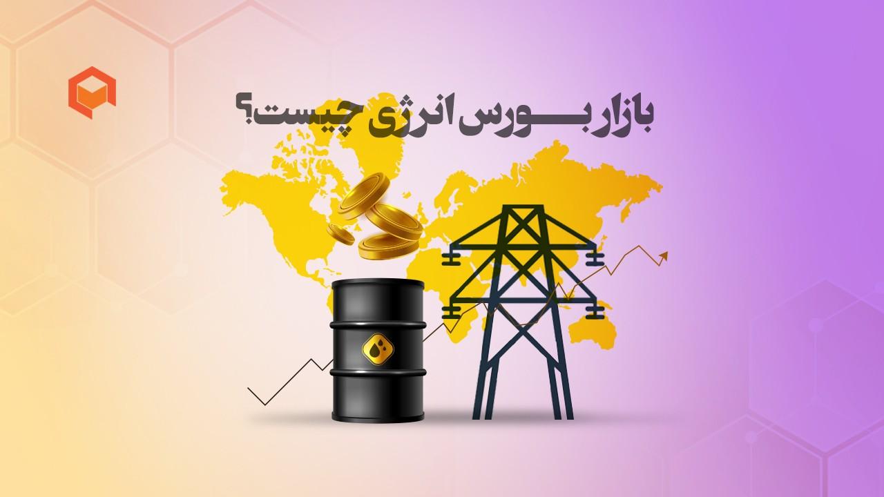 بازار بورس انرژی چیست؟