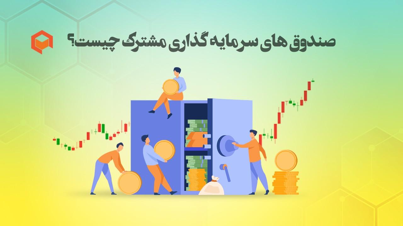 صندوقهای سرمایهگذاری مشترک چیست؟