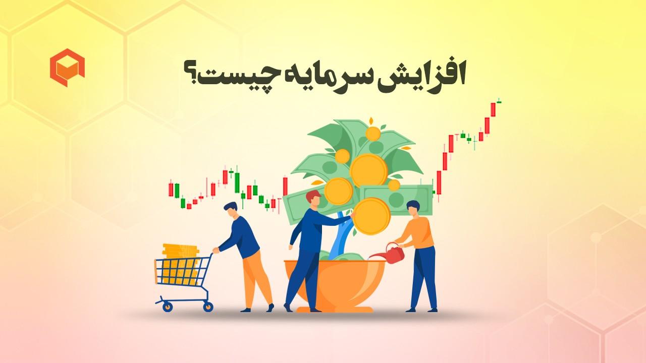 افزایش سرمایه چیست؟