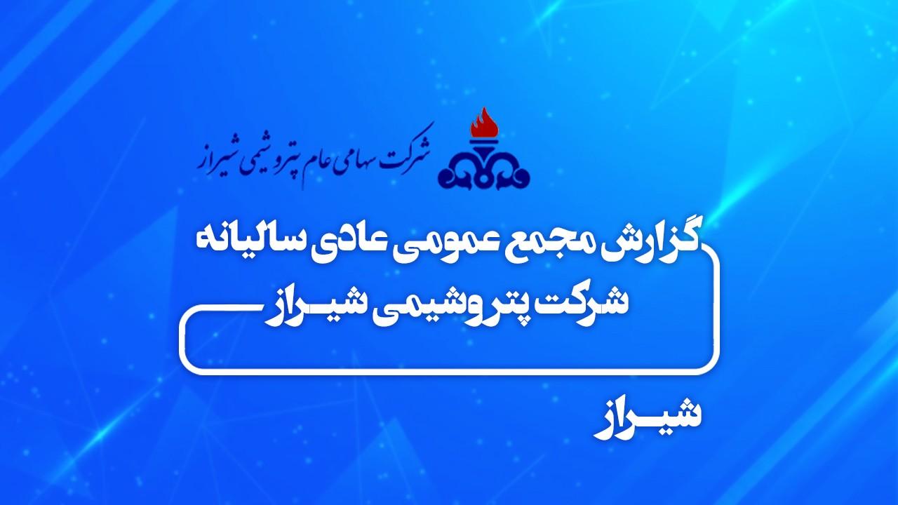 مجمع عمومی عادی سالیانه شیراز