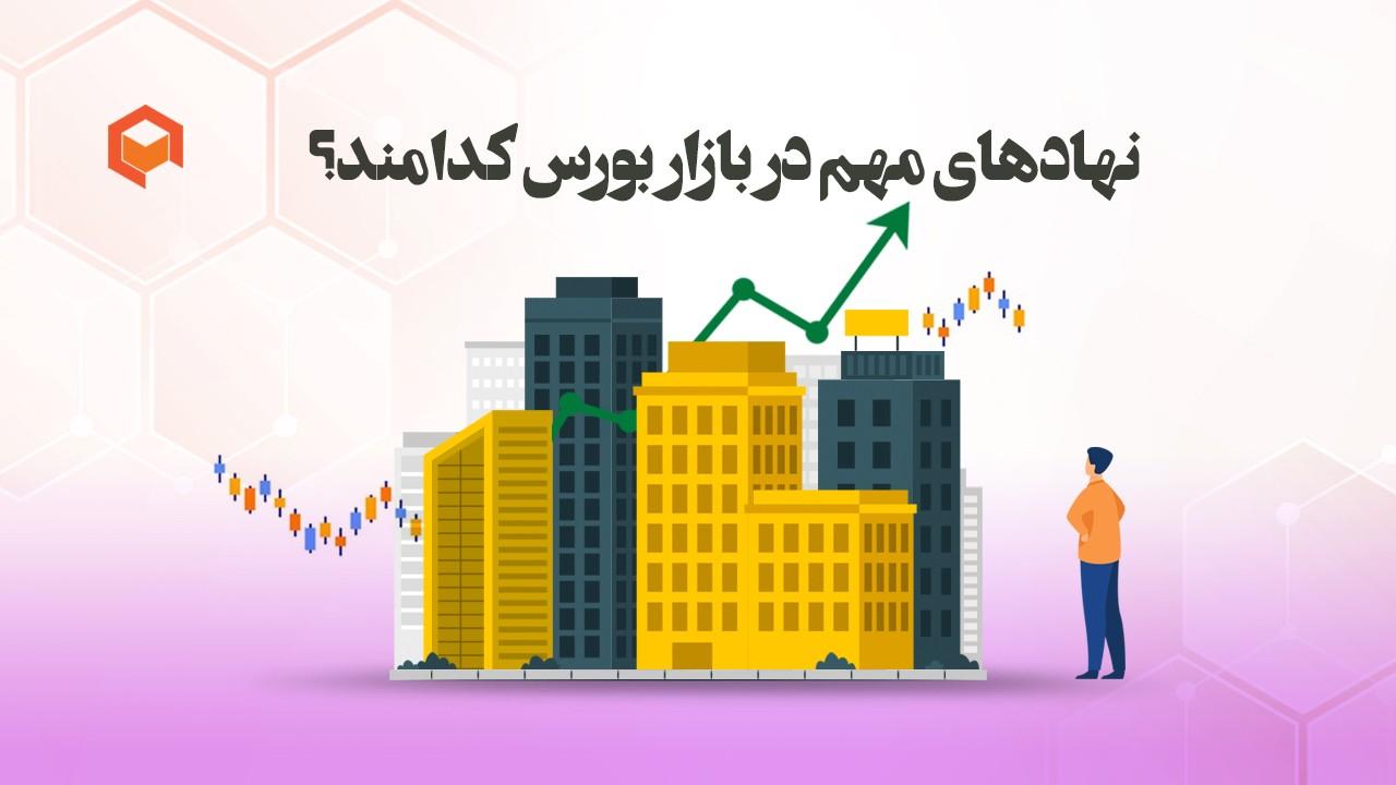 نهادهای مالی در بازار بورس کدامند؟
