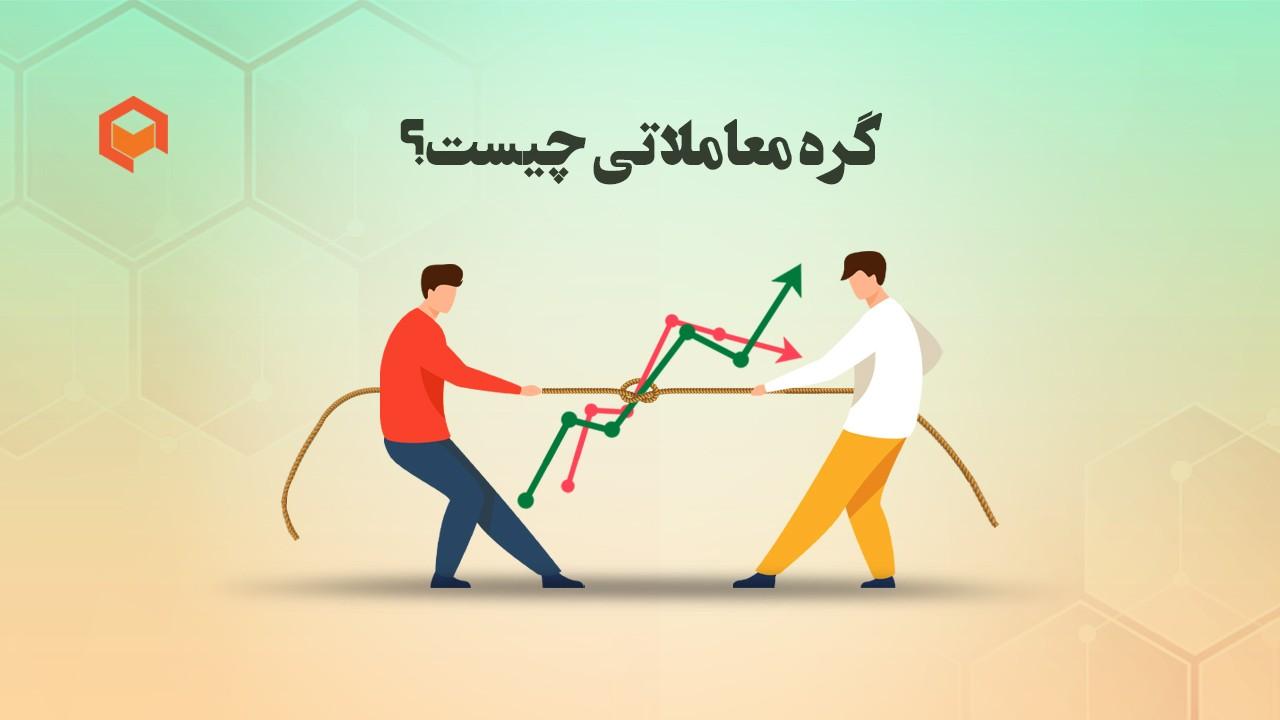 گره معاملاتی چیست؟
